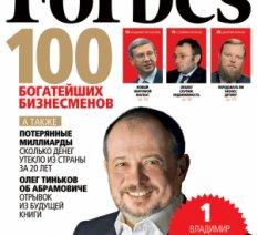 Forbes назвал лучшие банки для миллионеров